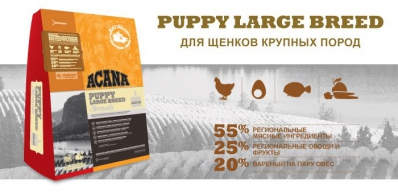 ACANA  PUPPY LARGE BREED 18 кг