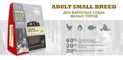 ACANA ADULT SMALL BREED 6.8 кг
